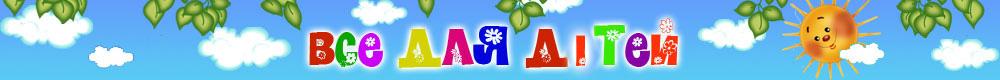 http://allforchildren.com.ua/shapka.jpg